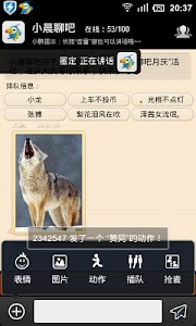 爱滔客(Airtalkee) screenshot 1