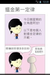 搵金定律 screenshot 2