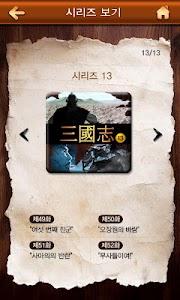 삼국지 13 (EBS 교육방송 방영) screenshot 3