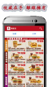 美食優惠,台灣(麥當勞,肯德基,漢堡王,星巴克,Costco screenshot 3