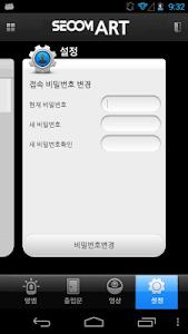 세콤아트 screenshot 4