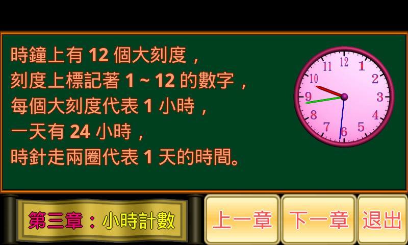 時鐘小學堂