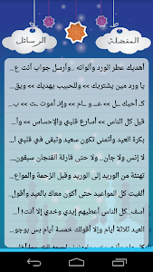 رسائل عيد الفطر 2014 screenshot 2