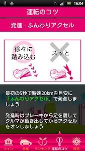 TOKYO SMART DRIVER 乗り心地診断 screenshot 4