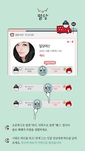 밀당 - 이성 친구 만드는 인연앱, 소개팅 screenshot 2