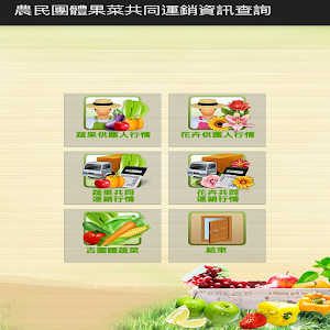 農民團體果菜共同運銷資訊查詢 apk