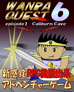 WANPA QUEST6 ep1 RPGEscapeGame screenshot 1