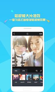 腾讯微视 screenshot 2