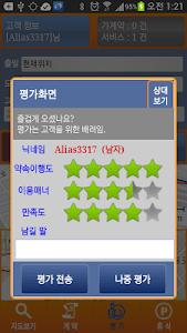 나우택시(기사용) screenshot 6