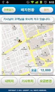 하나로1113 대리운전 screenshot 2