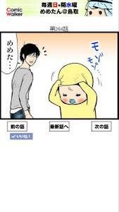 めめたん screenshot 0