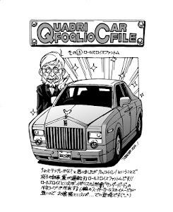 クアドリフォリオ・ドゥーエ Vol.7 (日本語のみ) screenshot 11