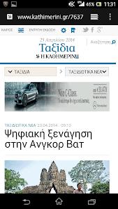 """Global News Reader """"ReShare"""" screenshot 3"""