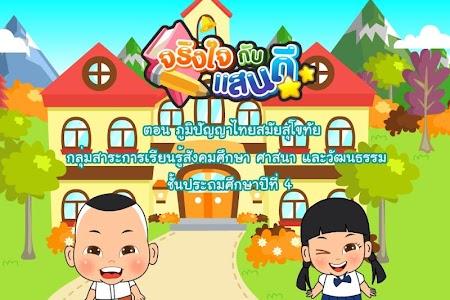 ภูมิปัญญาไทยสมัยสุโขทัย Free screenshot 0