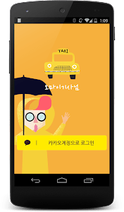 오마이기사님 - 대한민국 1등 콜 택시 앱 screenshot 0