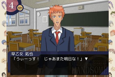 学園ハンサム 無料版 screenshot 1