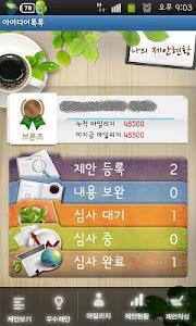 아이디어톡톡 screenshot 1