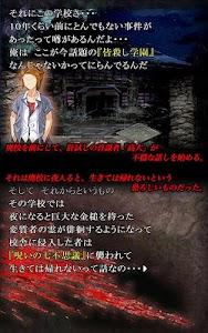 廃校の七不思議 screenshot 13