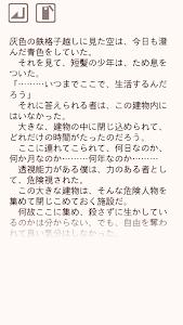 僕達の逃げる道 Lite screenshot 1