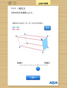 立体の体積 さわってうごく数学「AQUAアクア」 screenshot 7