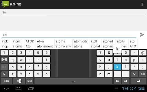 ATOK N-08D専用モジュール screenshot 1
