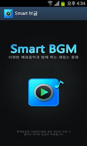 BGM-사랑만들기 달콤한통화,알리바이,배경음악 screenshot 0
