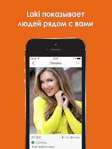 Laki - знакомства модно screenshot 6