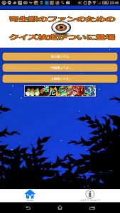 マンガクイズ for 寄生獣 screenshot 0