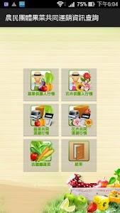 農民團體果菜共同運銷資訊查詢 screenshot 0