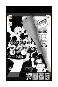 超☆美少女戦士マグマ・ホー screenshot 2