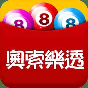 奧索樂透助手 - Android Apps on Google Play