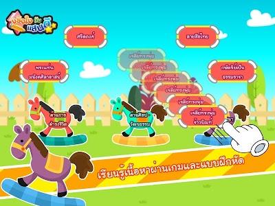 ภูมิปัญญาไทยสมัยสุโขทัย Free screenshot 7