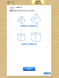 表面積・体積の比 さわってうごく数学「AQUAアクア」 screenshot 0