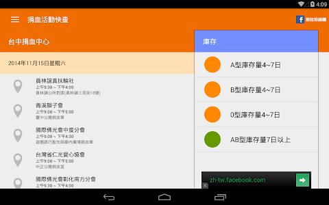 捐血活動快查 screenshot 10