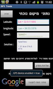 חירום  והישרדות  2014 screenshot 2