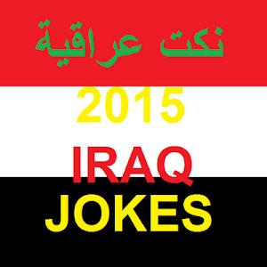 نكت عراقية مضحكة 2015 screenshot 2