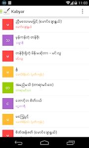 Kabyar screenshot 0
