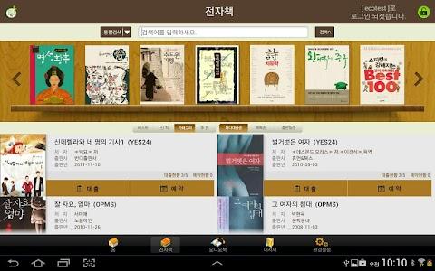 책 읽는 도시 인천 for tablet screenshot 1