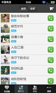 电话对对碰 screenshot 2