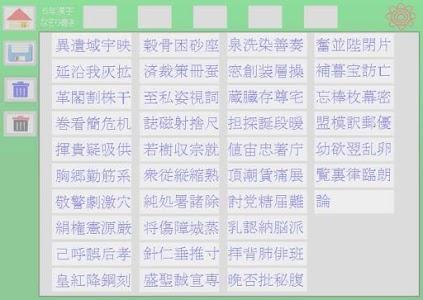 6年漢字なぞり書き screenshot 0