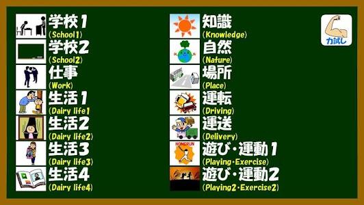 Japanese-kanji3 screenshot 3