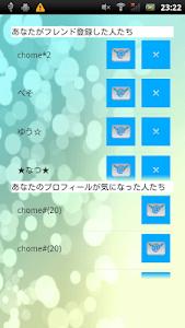 ジャワトーク(元フレンドSNS)~友達募集ネットワーク~ screenshot 7