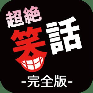 超絶!笑える話〜完全版〜