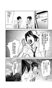 王様ゲーム(漫画) screenshot 3