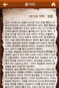 삼국지 7 (EBS 교육방송 방영) screenshot 2