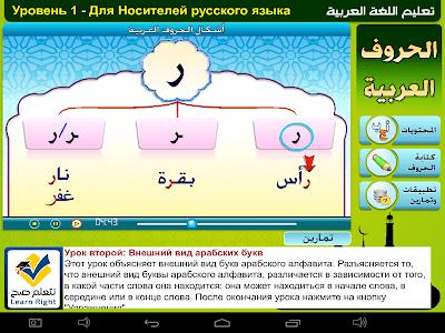 изучению арабского языка screenshot 1