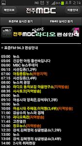 전주MBC 라디오(실시간 라디오 청쥐) screenshot 1