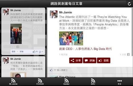 網路與創業每日必讀 screenshot 3