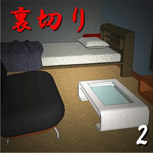 裏切り2【体験版】