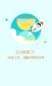 腾讯微视 screenshot 6
